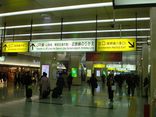 京都駅にて…