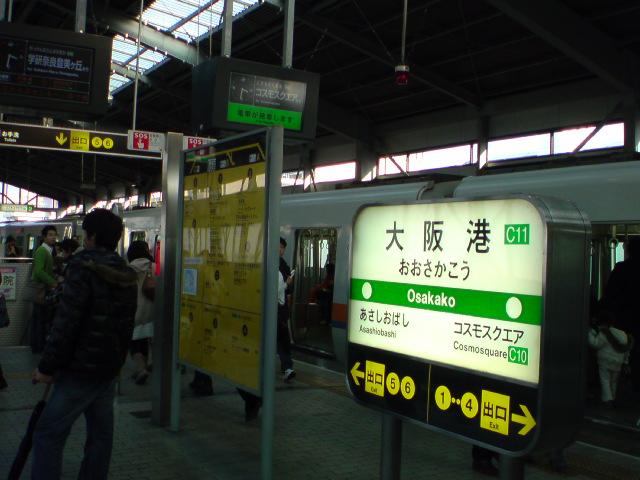 大阪港駅にて…