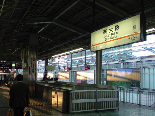 JR新幹線新大阪駅にて…