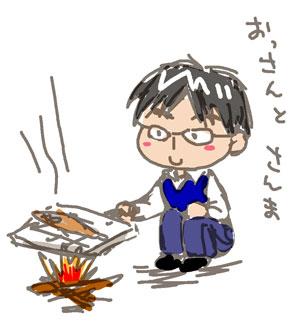 さんま焼き