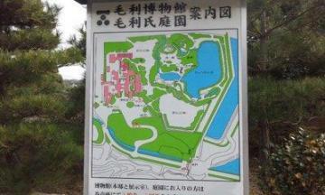 毛利氏庭園地図