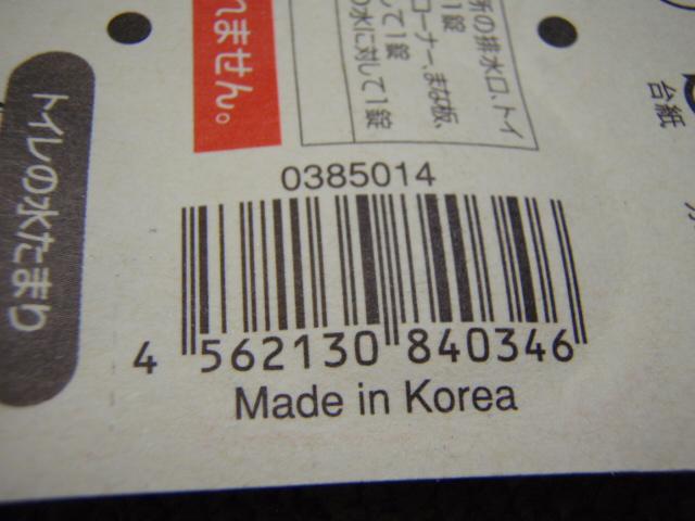 らくらく洗浄玉 韓国製