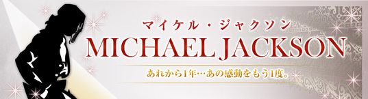 Michael Jackson's Works