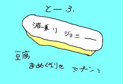 ■気になる■ 気になる豆腐容器。風に吹かれて豆腐屋ジョニー。