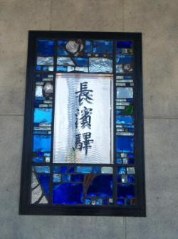 0907長浜駅