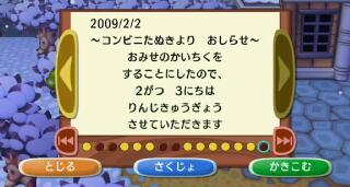0202けいじばん