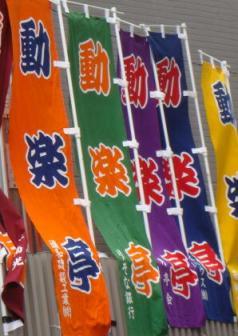 0620動楽亭