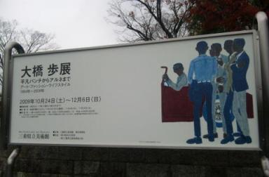 1205三重県立美術館