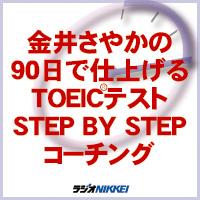 『金井さやかの 90日で仕上げるTOEIC(R)テストSTEP BY STEPコーチング』