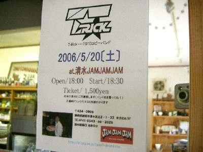 5/20(土)のT―RICKのライブ