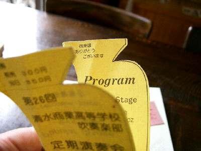 チューバ型のチケット1