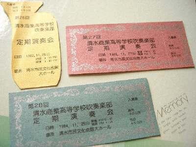 3年間の定演チケット