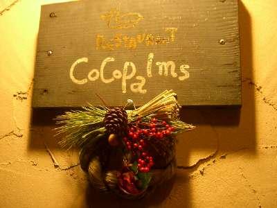 看板とお正月飾り