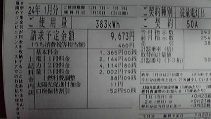 2012-01-11 06:37:57