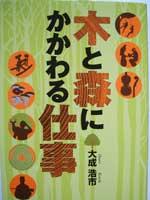 大成さんの本