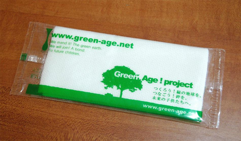 pr_green-age-osibiri.jpg