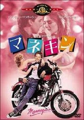 映画「マネキン」   人気、流行...