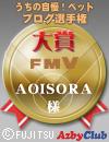 FMVブログ勲章-第7回大賞.jpg
