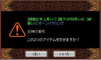 090725ijigen2.jpg