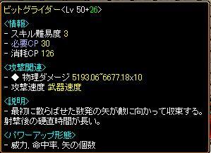 bit_8.JPG