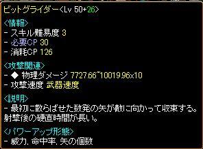 bit_8a.JPG