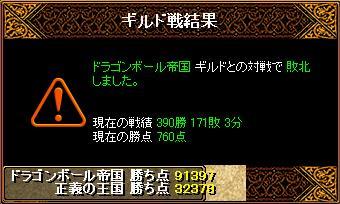 6・11taisen_1.JPG