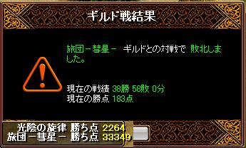 8・5Gv_2.JPG