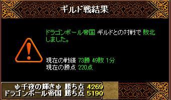 6・29taisen_2.JPG