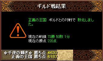 6・30taisen_2.JPG