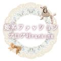 にほんブログ村ランキング ファッション(姫系)