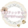 人気ブログランキング ファッション(姫系)