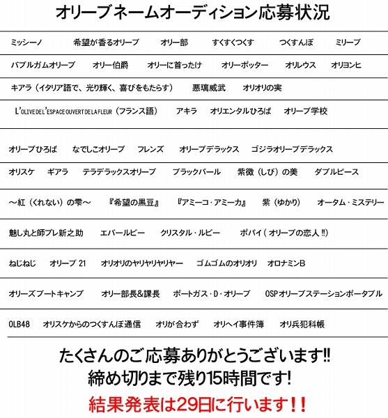 オーディション状況.jpg