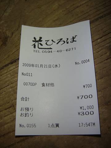 なんという値段ですか!