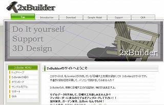 2xBuilder