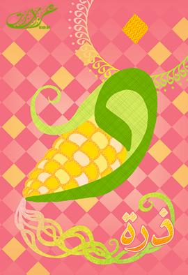 tori-corn.png