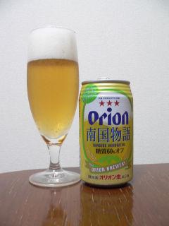オリオンビール 南国物語