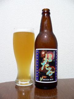 ベッケンビール「夏限定」ほたる