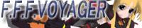F.F.F.VOYAGERのバナー