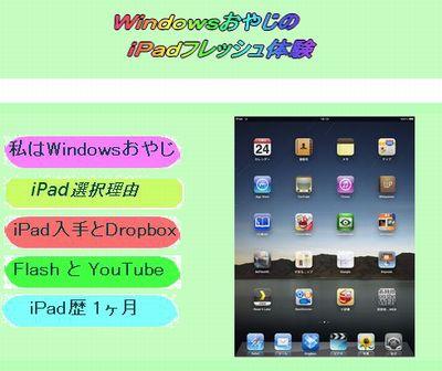 ipadホームページ