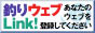 tsuriweblink_03.jpg