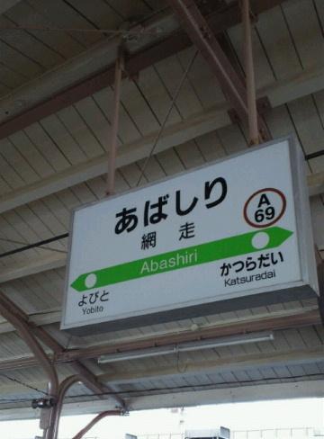 網走駅.JPG