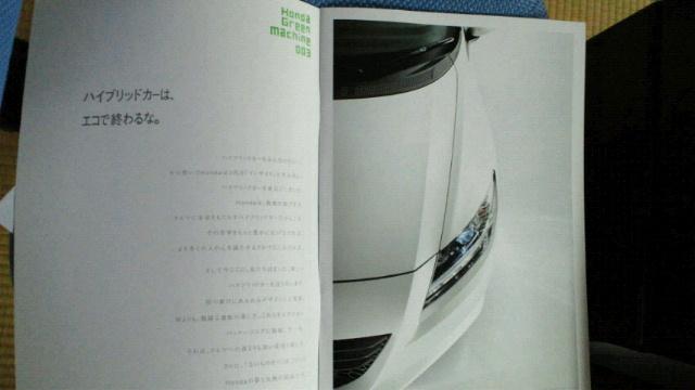 CR-Z 3.jpg