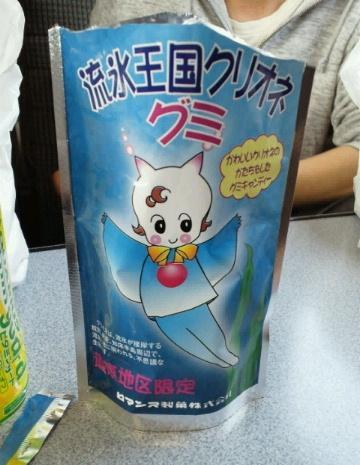 流氷王国クリオネグミ.JPG