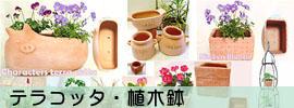 テラコッタ・植木鉢バナー