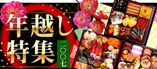 おせち料理2007ロゴ