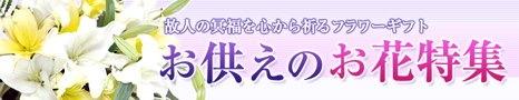 お供えのお花特集01