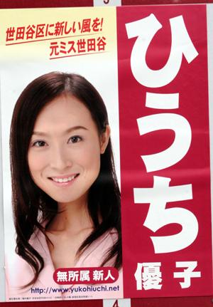 「ひうち優子 ポスター」の画像検索結果