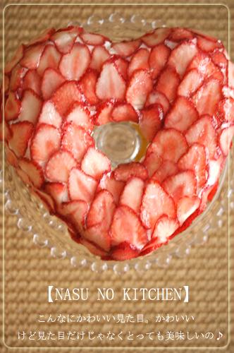 苺のハートシフォン真上.jpg