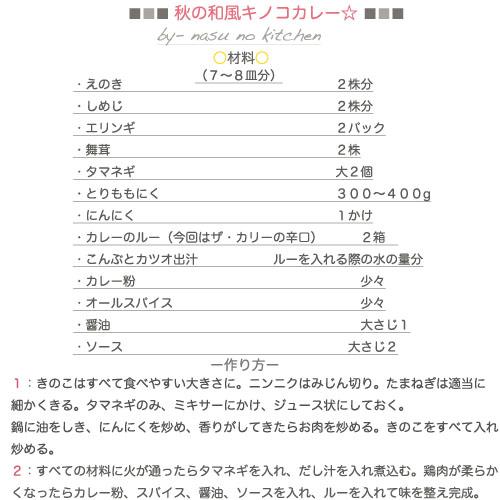 秋のキノコカレーレシピ.jpg