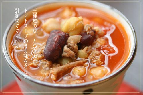 ひき肉と豆のトマトスープアップ.jpg